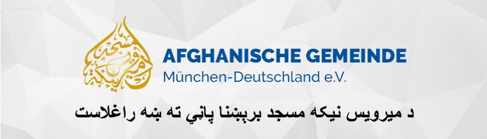 Afghanische Gemeinde München Deutschland e.V
